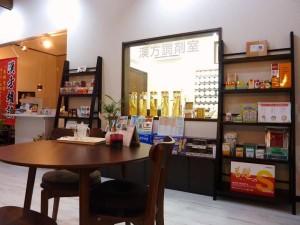 漢方調剤室