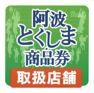 阿波徳島商品券