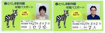 とくしま動物園年間パスポート