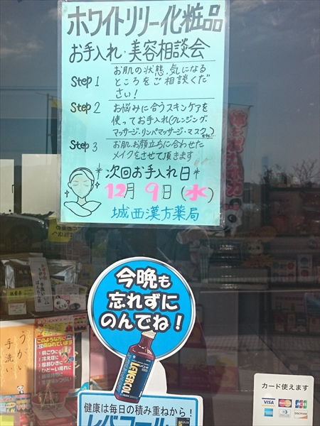 美容相談会20151209