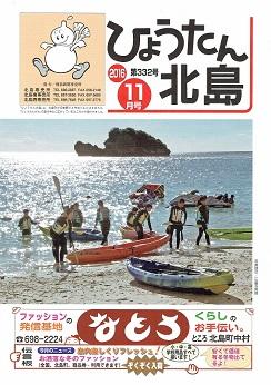 201611ひょうたん北島表紙