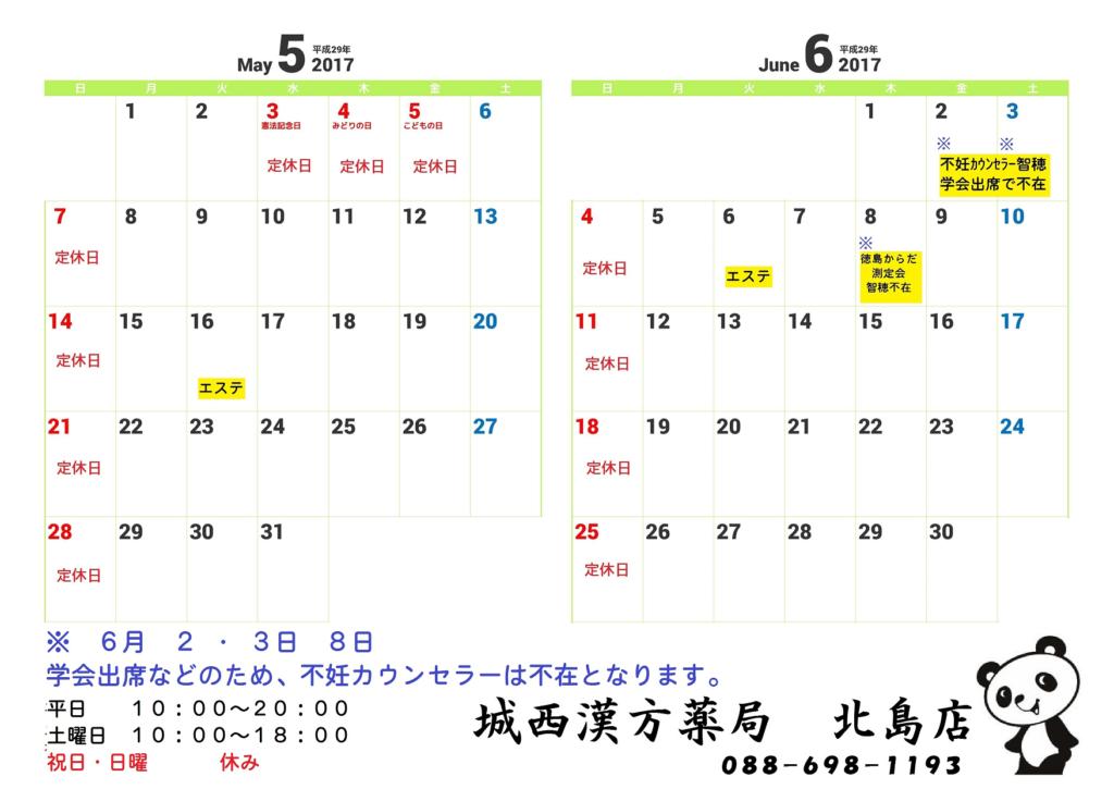20170506GWカレンダー