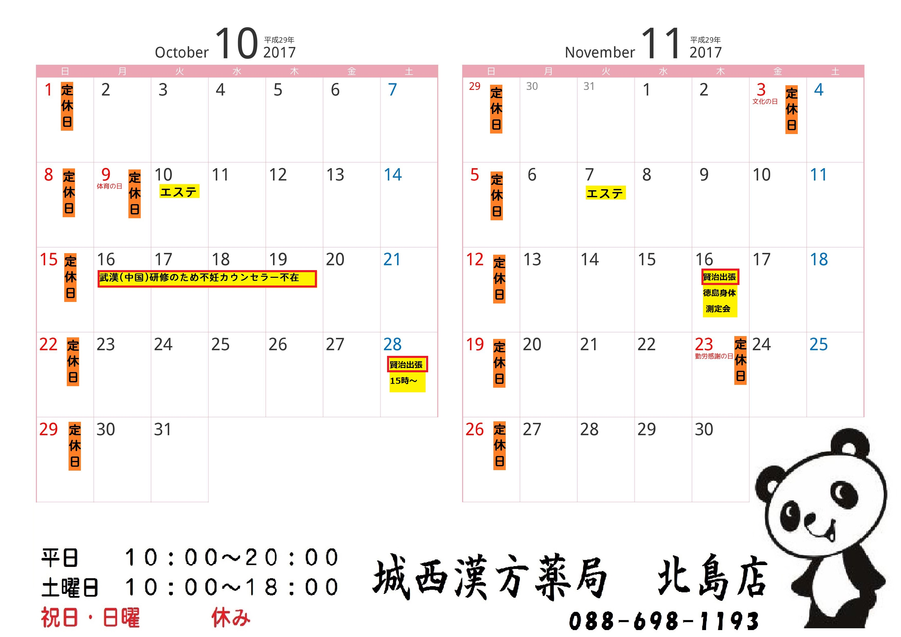 calendar201710_11