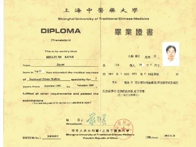賢治上海中医薬大学
