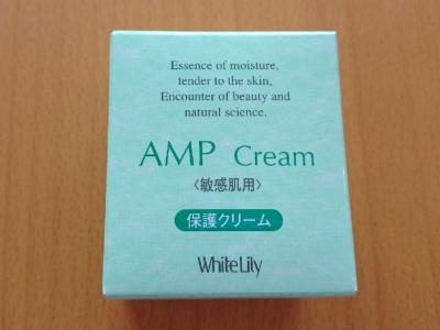 AMPクリーム